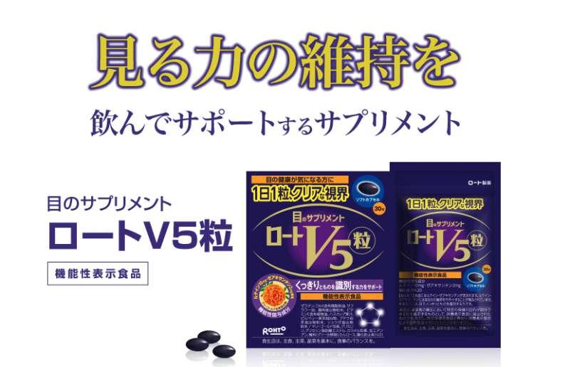 ロート製薬 V5粒
