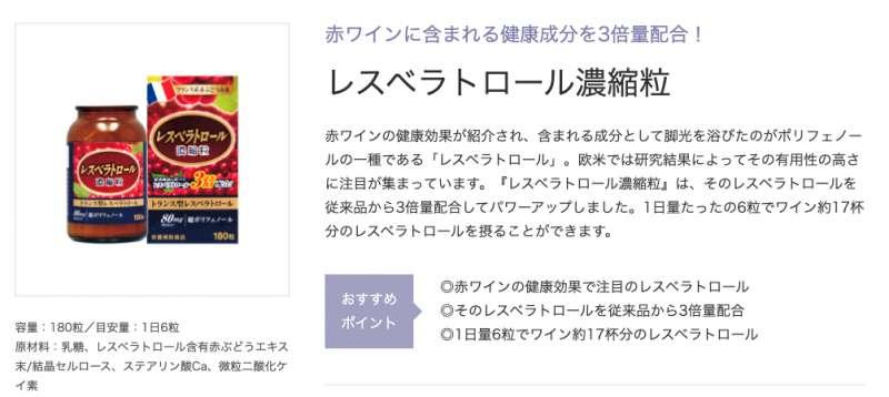 ウエルネスジャパン レスベラトロール 濃縮粒