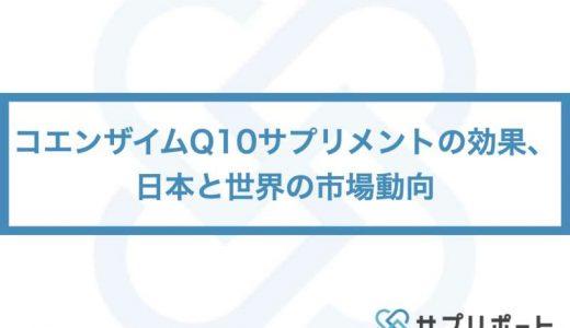 コエンザイムQ10サプリメントの効果、日本と世界の市場動向