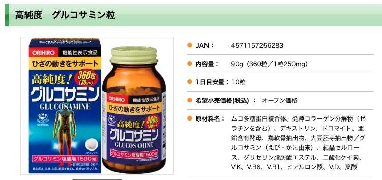 オリヒロ 高純度 グルコサミン粒
