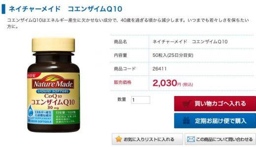 大塚製薬 ネイチャーメイド コエンザイムQ10の最安値を比較する