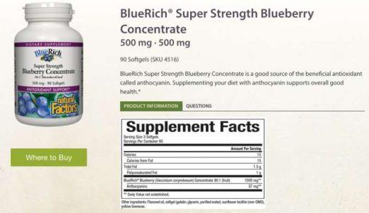 Natural Factors ブルーリッチ・スーパーストレングス・ブルーベリーコンセントレートの最安値を比較する