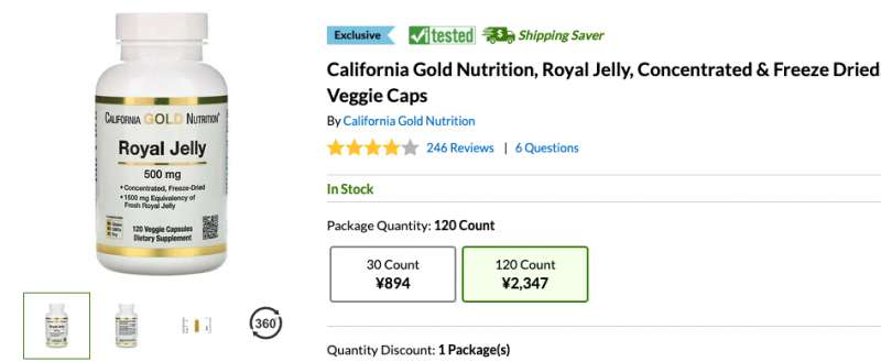 California Gold Nutrition ロイヤルゼリー