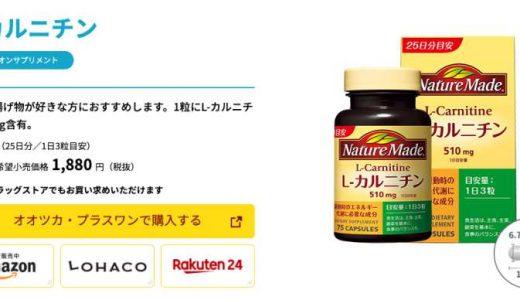 大塚製薬 ネイチャーメイド L-カルニチンの最安値を比較する