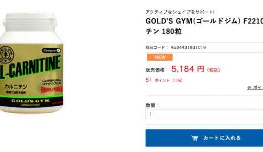 ゴールドジム カルニチンの最安値を比較する