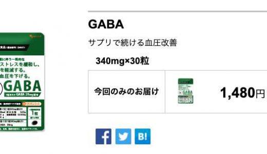 オーガランド GABAの最安値を比較する