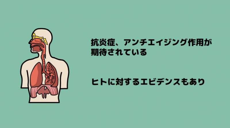 プロテオグリカンの効果、エビデンス