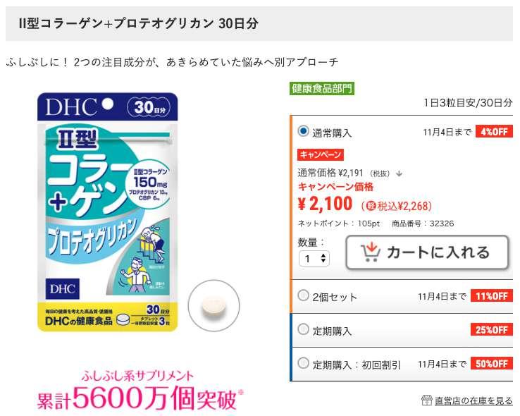 DHC II型コラーゲン+プロテオグリカン