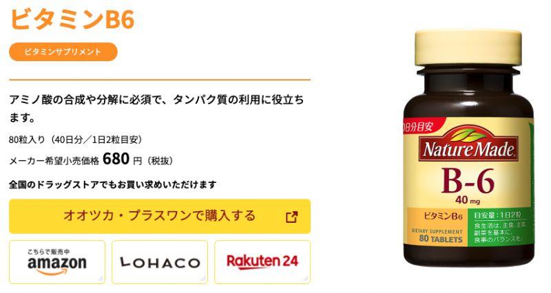 大塚製薬 ネイチャーメイド B-6