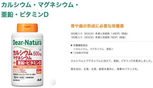 ディアナチュラ カルシウム・マグネシウム・亜鉛・ビタミンDの最安値を比較する