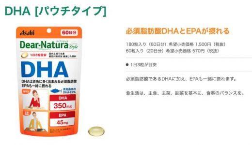 アサヒ ディアナチュラスタイル DHAの最安値を比較する